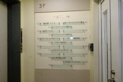 半蔵門レンタルオフィス3階の案内板