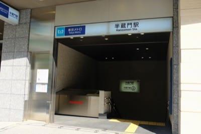 東京メトロ半蔵門線半蔵門駅4番出口