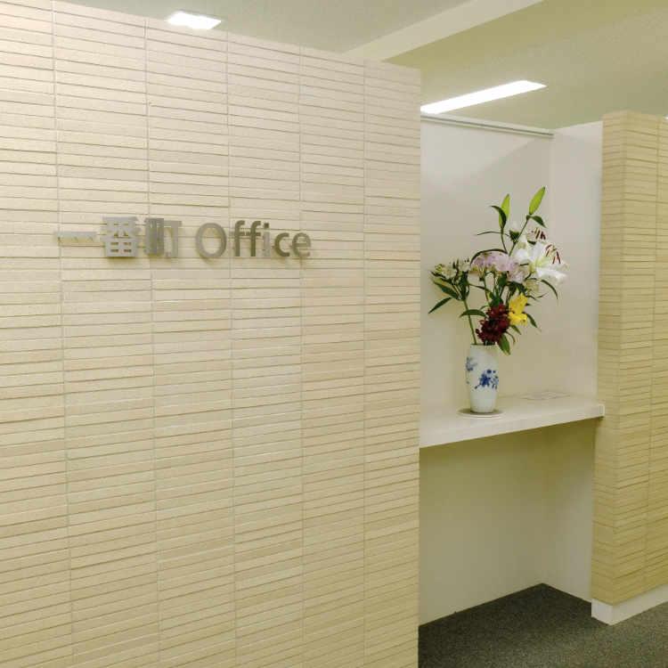 千代田区のレンタルオフィス「一番町オフィス」玄関前の壁